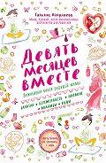Татьяна Аптулаева -Девять месяцев вместе. Важнейшая книга будущей мамы