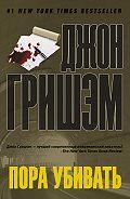 Джон Гришем - Пора убивать