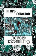 Игорь Соколов -Любовь Носильщика