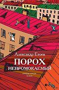 Александр Етоев -Порох непромокаемый (сборник)