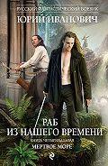 Юрий Иванович - Мертвое море
