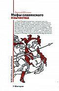 Дмитрий Оттович Шеппинг - Мифы славянского язычества