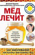 Дмитрий Макунин -Мед лечит: гипертонию, конъюнктивит, пролежни и ожоги, «мужские» и «женские» болезни
