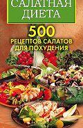 Ольга Николаевна Трюхан -Салатная диета. 500 рецептов салатов для похудения