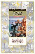 Урсула Ле Гуин -Волшебник Земноморья (сборник)