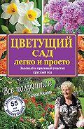 Галина Кизима - Цветущий сад легко и просто. Зеленый и красивый участок круглый год
