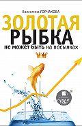 Валентина Горчакова -Золотая рыбка не может быть на посылках