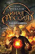 Денис Чекалов - Пламя клинка