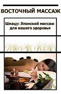 Илья Мельников - Шиацу Японский массаж для вашего здоровья