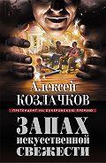 Алексей Козлачков -Запах искусственной свежести (сборник)