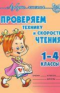 Ольга Ларионова - Проверяем технику и скорость чтения. 1-4 классы