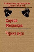 Сергей Медведев -Черная икра