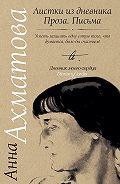 Анна Ахматова -Листки из дневника. Проза. Письма