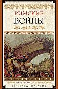 Александр Валентинович Махлаюк -Римские войны. Под знаком Марса