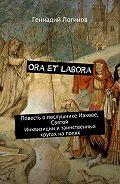 Геннадий Логинов -Ora et labora. Повесть опослушнике Иакове, Святой Инквизицииитаинственных кругах наполях
