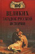 Николай Непомнящий - 100 великих загадок русской истории