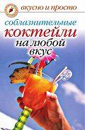 Линиза Жалпанова - Соблазнительные коктейли на любой вкус