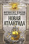 Сирано Де Бержерак - Новая Атлантида (сборник)