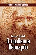 Валерий Лебедев - Откровение Леонардо