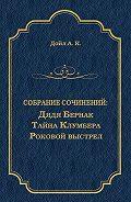 Артур Конан Дойл -Дядя Бернак. Тайна Клумбера. Роковой выстрел (сборник)