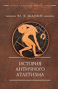 Юрий Шанин -История античного атлетизма
