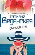 Татьяна Веденская -Содержанки
