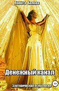 Лариса Алесандровна Белова -Денежный канал