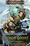 Алексей Замковой - Благими намерениями