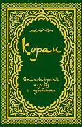 Расулулла Мухаммад - Коран: Стихотворный перевод