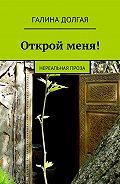 Галина Долгая -Открой меня! Нереальная проза