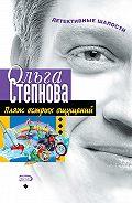 Ольга Степнова - Пляж острых ощущений