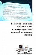 Николай Камзин -Распыление стоимости предмета залога среди аффилированных кредитной организации структур