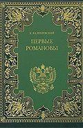 Казимир Валишевский -Первые Романовы