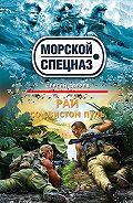 Сергей Зверев - Рай со свистом пуль