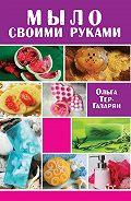 Ольга Тер-Газарян -Мыло своими руками