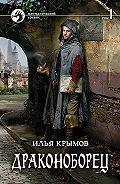 Илья Крымов -Драконоборец. Том 1