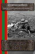 Александр Щербаков-Ижевский -Улыбка бога. Серия «Бессмертный полк»