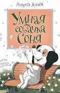 Андрей Усачев -Умная собачка Соня