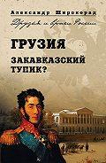 Александр Широкорад -Грузия. Закавказский тупик?