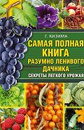 Галина Кизима - Самая полная книга разумно ленивого дачника. Секреты легкого урожая