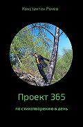 Константин Рочев -Проект 365