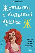 Эльвира Барякина - Женщина с большой буквы «Ж»