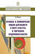 Елена Мельвиль - Правовые и экономические модели деятельности в сфере культуры и творческого предпринимательства