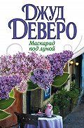 Джуд Деверо -Маскарад под луной