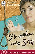 Татьяна Первушина -Не сотвори себе зла