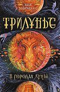 Алла Вологжанина - В городах луны