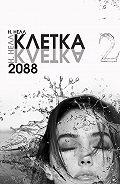 Н. Нелл -Клетка 2088. Книга 2