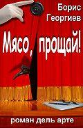 Борис Георгиев -Мясо, прощай! роман дель арте