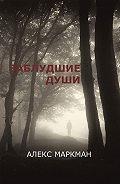 Алекс Маркман -Заблудшие души (сборник)