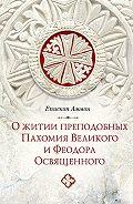 Епископ Аммон  -О житии преподобных Пахомия Великого и Феодора Освященного